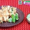 ノンストップ!【鶏むね肉と新ショウガのかき揚げ】レシピ