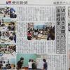 5年生:出前授業の記事が地元紙に