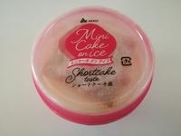赤城乳業「ミニケーキオンアイス」ショートケーキ風が完全に苺のショートケーキ。