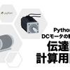 Pythonで考えるDCモータの制御(7)伝達関数計算用関数