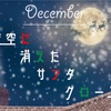 Monthly Letter『12月謎〜夜空に消えたサンタクロース〜』の感想
