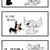【犬漫画】トンビ王国、鎌倉