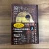 魔法のコンパス(西野亮廣著)を読んで刺激を受けました。