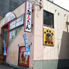 中華料理 なるたん / 札幌市中央区北2条東8丁目