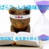 【資格試験】基本書を読まない合格法ー宅建・FP・マンション管理士・管理業務主任者