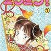 5月24日【無料漫画】ミンミン・あこがれ冒険者・なな色マジック【kindle電子書籍】