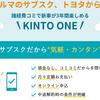 トヨタのKINTO苦戦、個人リースとの差別化と魅力向上がカギ
