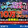 【セール】ドスパラ、半期決算の売りつくし!最大20%還元!RTX2080 Ti搭載ガレリア ZZが26万円台!