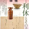 畠山記念館 「利休とその系譜」展