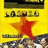 UKっぽい、とてもUKっぽいドイツ映画。「レボリューション6」