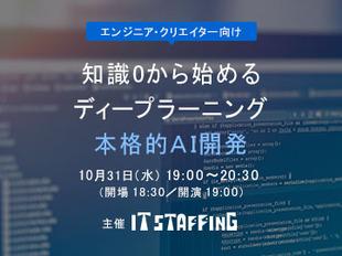10/31開催:知識0から始めるディープラーニング 本格的AI開発