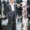 ヤクザ映画10本ノック!「最後の神農(テキヤ)」(2004年)「実録闇のシンジケート」(2008年)の巻