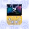Nintendo Switch Proが出ないと信じてる理由、否定しても噂されてしまう理由-にわかが語る