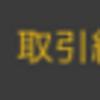 バイナリーオプション日記 8日目