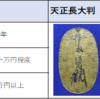 太閤秀吉が作った天正大判、その価値とは?