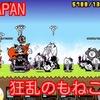 【プレイ動画】in JAPAN 狂乱のもねこ降臨