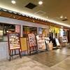 【オススメ5店】静岡駅周辺・葵区・駿河区(静岡)にある郷土料理が人気のお店