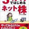 「3万円ではじめるネット株」(ノマディック著)で株を勉強しました。(30代男性)