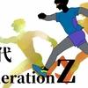 Z世代の息子や娘を持つ親が知っておきたい3つのつき合い方 その2「Z世代の5つの特徴」