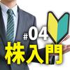 株初心者に分かりやすい取引入門04 株の銘柄の選択方法