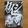 📚19-29賭博黙示録カイジ/12巻