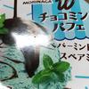 【チョコミン党】Wチョコミントパフェ食べてみた【ファミマ】