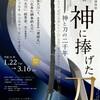 特別展「神に捧げた刀」@國學院大学博物館