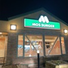常磐下船尾【モスバーガー】で超絶食べたい絶品メニューベスト3とは