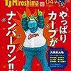 今日のカープ本:『TJHiroshima2019年4月号、2冊』