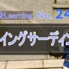【FF14】青魔法Learning ★No. 24【フライングサーディン】