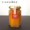 由布院風曜日の大分県産「甘夏ジャム」!ほろ苦さと柑橘の爽やかな風味で美味。