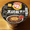 でかまる BLACK黒胡椒醤油ラーメン 食べてみました!たっぷりと黒胡椒が利いた醤油ラーメン!