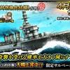 蒼焔の艦隊【軽巡:球磨(対空強化仕様)】4月限定サルベージ。