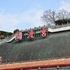台湾新北市の関渡宮