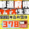 【都道府県クイズ生活】第378回(問題&解説)2020年6月11日
