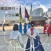 【女子2人旅】卒業旅行で韓国に行った時のお話【ソウル編】