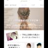 情報を集めるアプリ「TRILL」で女子力アップ