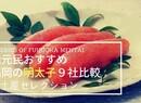 福岡地元民が人気のおすすめ明太子選びのポイントを紹介【9社の特徴や違いまとめ】