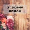 ユニクロ&GU使える春服 購入品紹介2018春物