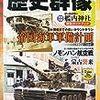 『歴史群像』No.126、2014/8