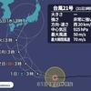 台風21号今年発生した中で最強らしい!