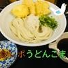 うどんこまるで食レポ!福岡平尾にある隠れたうどん屋!
