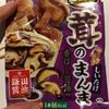 UHA味覚糖:茸まんまシリーズ