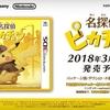 ついに続編!3DS「名探偵ピカチュウ」が3月23日発売決定!巨大amiiboも同時発売!
