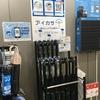 【値付け】傘のシェアリングサービスを発見