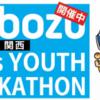 「サイボウズ・ラボユース Hackathon 2014 夏」 関西初上陸!