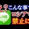【驚愕】ロシアの通信当局は5日までに、日本の無料通信アプリLINE(ライン)の使用を規制した。
