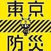 大阪北部震災と破滅願望
