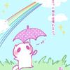 止まない雨はない!