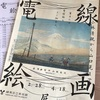 「電線絵画展-小林清親から山口晃まで-」に行ってきました。